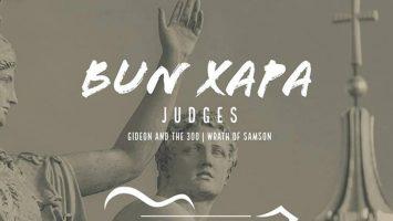 Bun Xapa - Gideon And The 300